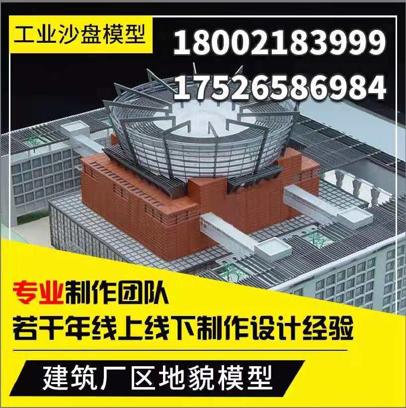 沙盘模型定制作建筑楼盘地形地貌规划展厅展会模型3D打印