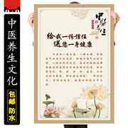 中医健康养生挂图中医理疗文化宣传海报美容院墙贴广告养生馆图片