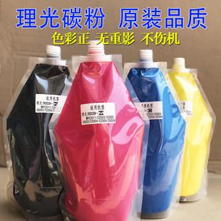 原装理光MPC2503C墨粉C2003 C6003 C2011SP C5503 C3503粉盒 碳粉