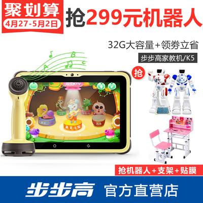 步步高家教机K5小天才儿童平板电脑护眼早教机学习机同步点读机排行榜