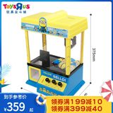 Toy R Us Child Mini Catch Candy Doll Machine Little Yellow Man Catch Doll Coin Machine 30557