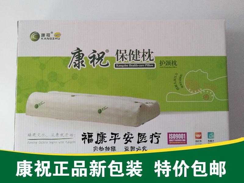 颈椎保健枕头 高密度