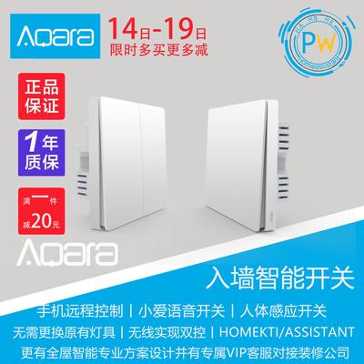 小米aqara智能墻壁開關米家綠米開關遠程單火零火開關86型homekit品牌排行榜