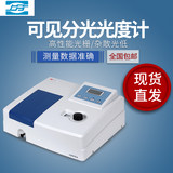 Shanghai Jingke Instrument Electric 721G Visible Spectrophotometer 722G Laboratory Absorbance 722N Photometer