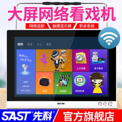 SAST/先科 S93看戏机唱戏视频播放广场舞智能平板网络小电视WiFi领取优惠券