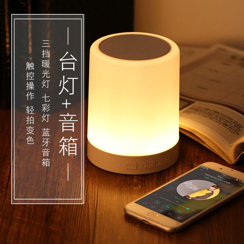 七彩小夜灯蓝牙音箱时间闹钟触摸感应台灯音响充电音乐床头灯礼物