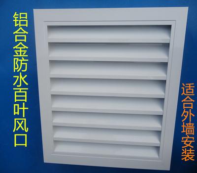 中央空调铝合金防雨百叶出风口新风出气口消防排烟通风帽进风检修