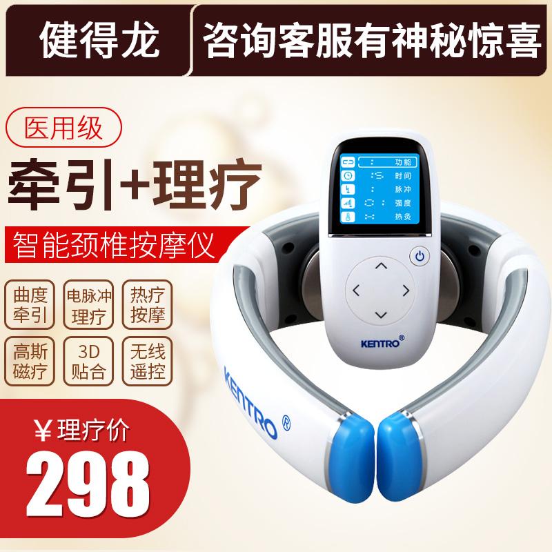 健得龙KTR-103 颈椎按摩器智能遥控磁疗热灸牵引器颈部按摩器kp1元优惠券
