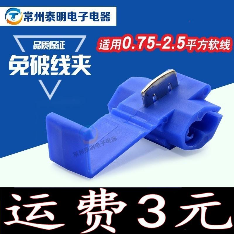 蓝色0.75-2.5平方软电线免破线快速接线端子线卡连接器头接线器