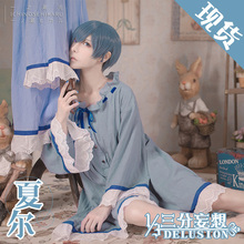 Three points delusion Black deacon Shire blue pajamas loose nightdress COS clothing home service cosplay costume