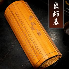 竹简前后出师表全文楷体装饰阅读摆件中国风民族文化古典物色礼品