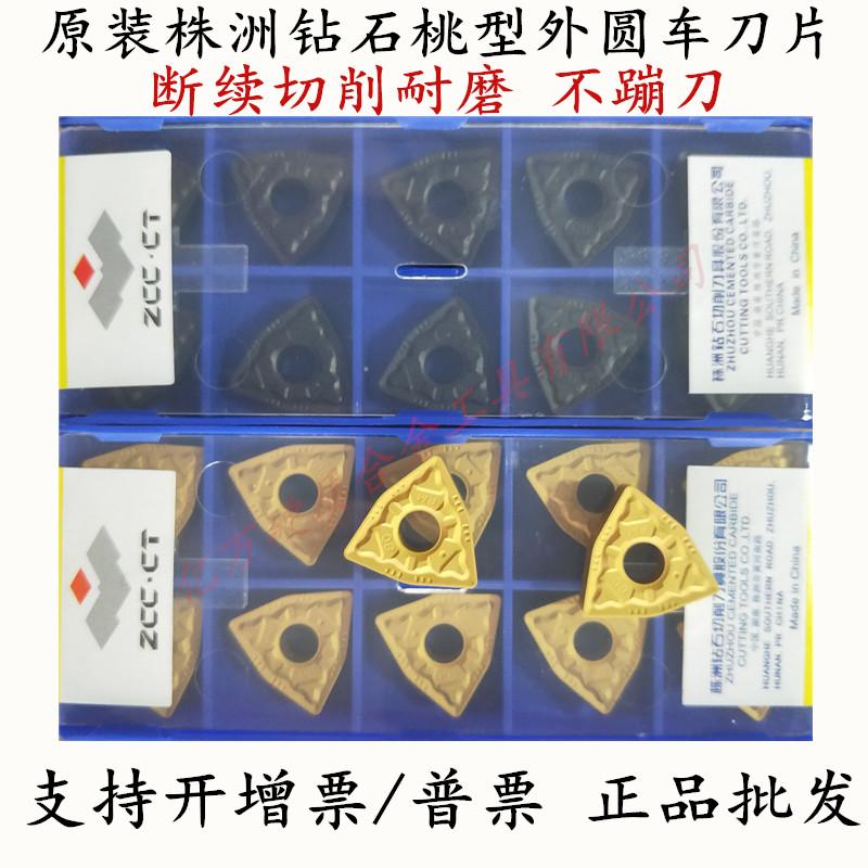 株洲钻石桃型数控外圆车刀片WNMG080408 080404 080412-PM YBC251