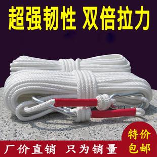 8mm钢丝芯尼龙绳家用高楼应急防火灾救援绳户外安全辅助绳保险绳