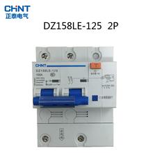 正泰漏电保护器 DZ158LE 2P 100A 125A 大功率家用漏电开关断路器