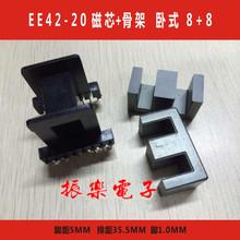 8胶木 配套 磁芯骨架整套 骨架卧式8 特价 EE42 20铁氧体磁芯图片