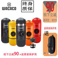WACACO Nanopresso portable coffee machine mini manual Italian concentrated capsule coffee machine home