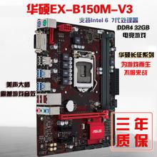 爆新库存Asus/华硕B150M-V3 H110 1151主板DDR4支持I3 8100 E3V5