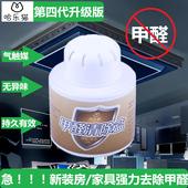 吸甲醛强力清除剂放置型家用净 新房除味除甲醛 除味除甲醛空调