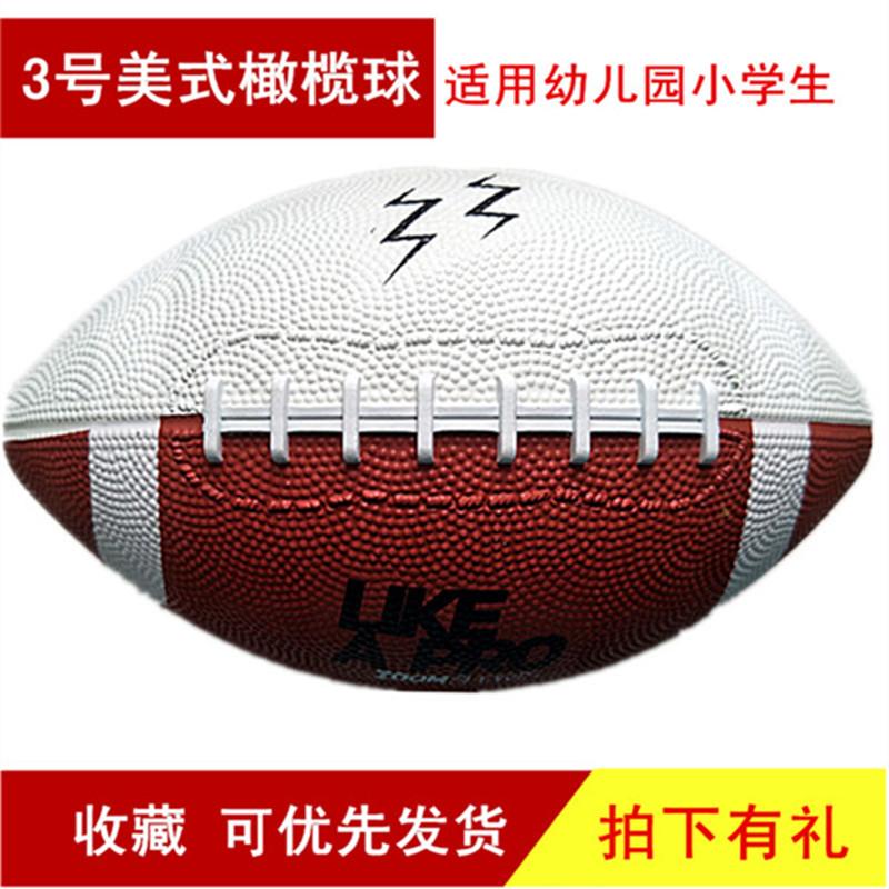 新款正品3号幼儿园中小学生6号亲少年橡胶小球9号儿童美式橄榄球