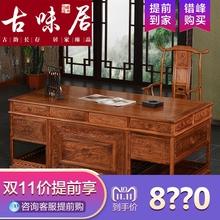 古味居 红木书桌 中式实木办公桌 刺猬紫檀写字台 古典家具 HA15