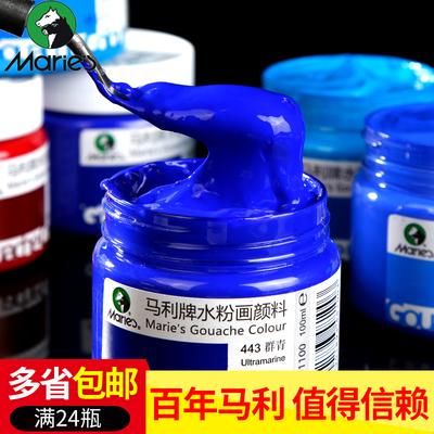 24瓶包邮马利水粉颜料100ml  美术用品G1100水粉颜料套装学生用