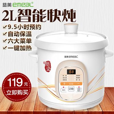 益美 YM-20CWK电炖锅全自动炖盅陶瓷熬粥锅快炖bb煲煮粥煲汤锅2L品牌资讯