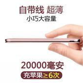 充电宝超薄便携冲苹果专用自带线20000毫安手机通用小米移动电源
