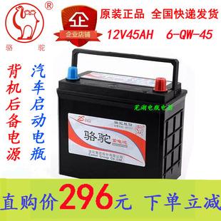 骆驼蓄电池12V45AH背机电源逆变照明长安面包车夏利汽车电瓶6QW45