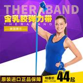 美国赛乐Thera-Band训练弹力带 健身阻力带瑜伽康复带 弹弓拉力带
