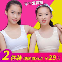 Girls underwear 12-13-14-15-16 years old junior high school students girls big child development period vest cotton bra