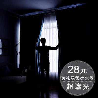 定制简约北欧式全遮光窗帘加厚隔热防晒卧室落地客厅窗帘布料成品