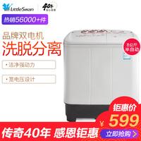 小天鹅洗衣机8公斤