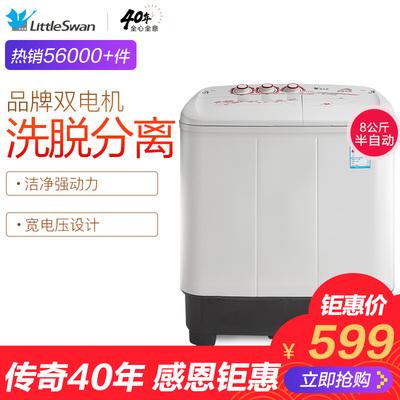 小天鹅8公斤KG双桶小型家用脱水甩干半自动洗衣机宿舍 TP80-DS905特价