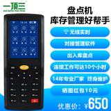 Goods Suitable for Batch Obm9800 Wireless WIFI Real-time Inventory Machine Data Acquisition Device Scanning Gun Butler Mother-in-law Sixun