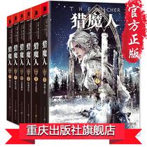 7宿命之剑猎魔人卷二游戏小说3巫师本6雨燕之塔共轻蔑时代白狼崛起654321猎魔人全套正版图鉴内含地图现货