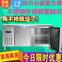 卧式冰箱冷藏工作台