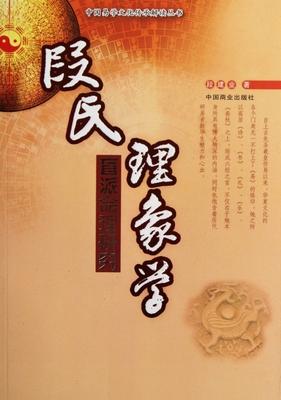 段氏理象学(盲派命理研究)/中国易学文化传承解读丛书 博库网