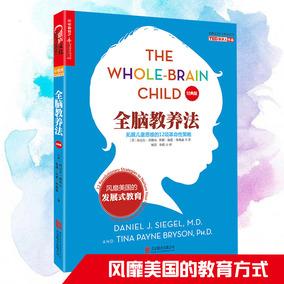 正版 全脑教养法 丹尼尔儿童行为心理学育儿百科0-3-6-12岁教育孩子的书籍育儿书籍父母读本家庭教育好妈妈胜过好老师正面管教