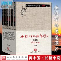 开山之作中国小说史研究著鲁迅精装中国小说史略包邮39本3库存尾品选