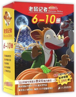 老鼠记者(6-10册 版共5册) 博库网
