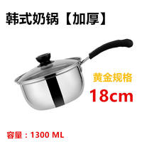 Stainless steel milk pot soup pot thickening cooking noodle milk pot mini pot instant noodles complementary food pot induction cooker gas universal