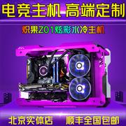 电脑主机GTX1080ti台式diy组装水冷全套高配吃鸡i7 8700k游戏1060
