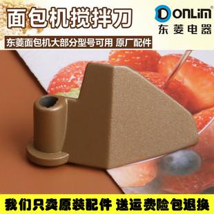 东菱面包机原装搅拌刀片BM-1301 XBM-1128S BM-1310S搅拌叶片棒