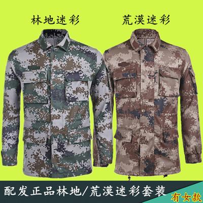 配发正品丛林荒漠军训迷彩服套装男女夏冬季军装作训工作服静电丝