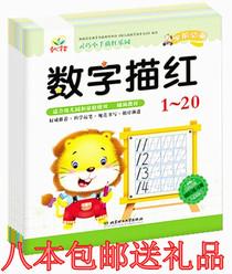 幼儿园学前幼儿童学写数字1-10-20-100 铅笔描红本 数字练写字帖