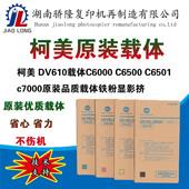 品质载体铁粉墨粉碳粉 柯美 DVC6000载体C6501C6500c8000C7000原装图片