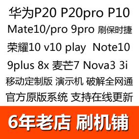 华为p20 p20pro mate10 pro 荣耀10 移动版破解全网通演示机刷机