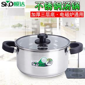 正品顺达不锈钢亚洲星加厚复底汤锅煮锅热奶锅18cm-24cm