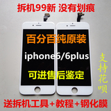 Applicable to Apple iPhone 6 Screen Assembly Original iphone 6plus Screen 6S Disassemble Screen 7 Generation Display