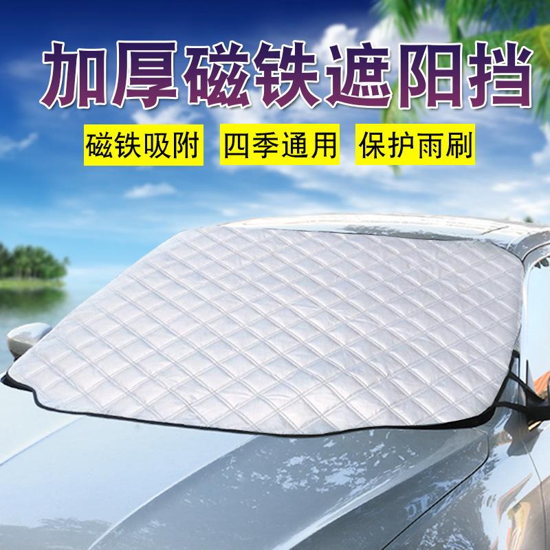 四季通用汽车半罩车衣前挡风玻璃遮阳挡铝膜隔热防晒防水防尘防雪
